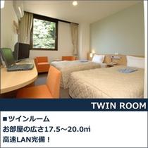 ■Twin Room■ツインルーム