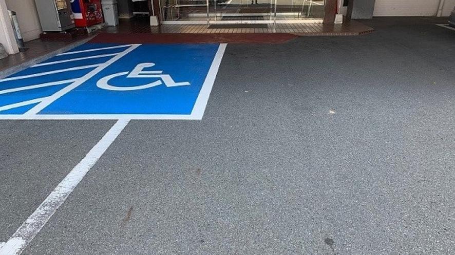 ・身障者専用駐車場