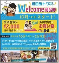 Welcome商品券