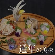 ◆通年の美味◆