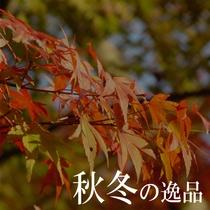 ◆秋冬の逸品◆