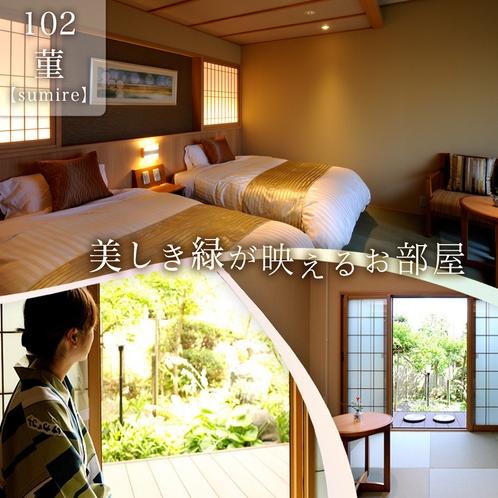 102《菫》 マッサージチェア付き和室10畳美しき緑が映えるお部屋