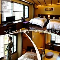 203 《椿》和モダン11.5畳 のどかな山里景色を一望できるお部屋