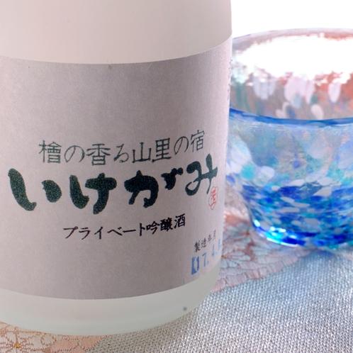 【いけがみの吟醸酒】