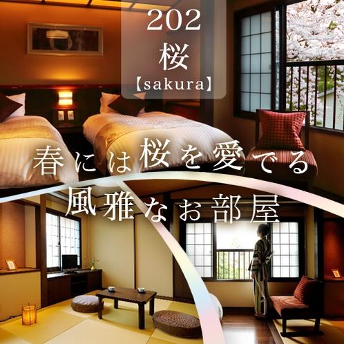 202≪桜≫ 春には桜を愛でる風雅なお部屋。ゆったり12畳の和洋室♪(2~4名さま用)
