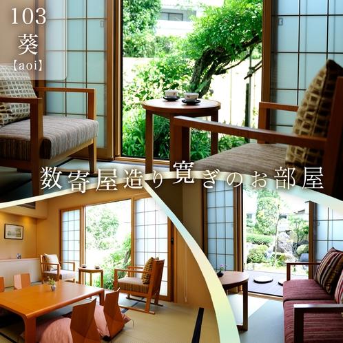 103《葵》和室12.5畳 ゆったりとくつろげる数寄屋造りのお部屋