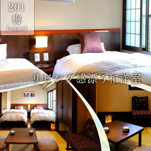 201《梅》和モダン11.5畳 リビング感漂うカジュアルなお部屋