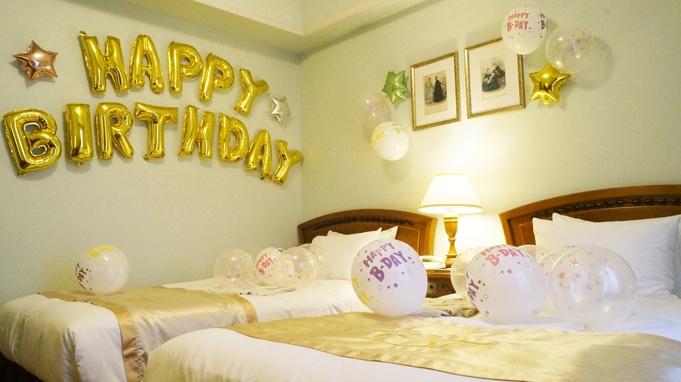 【室数限定】バルーン装飾でサプライズ!ホテルで過ごす特別な記念日<朝食付・入浴券無>