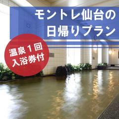 【12:00-19:00限定】モントレの日帰りプラン(温泉入浴券つき)