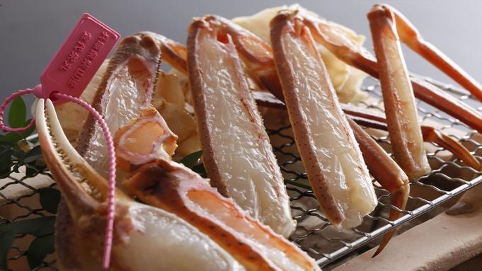 ◆タグ付蟹使用◆ 冬季限定*お1人様に1杯使用!タグ付蟹会席プラン