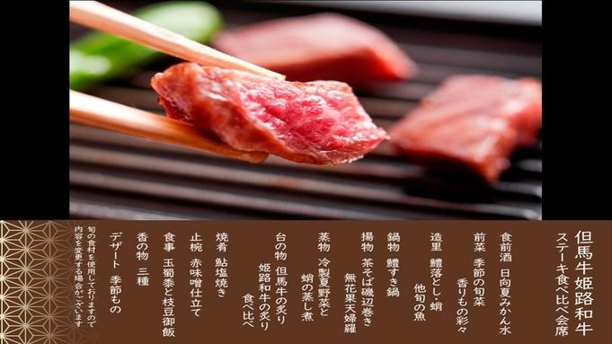 ◆◆ブランド牛ステーキコース◆◆但馬牛VS姫路和牛 食べ比べ会席