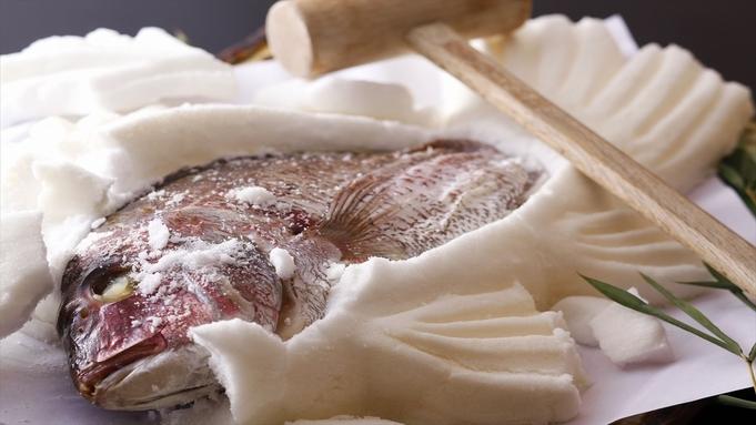 ◆◆めで鯛コース◆◆お祝いのご旅行にオススメ☆人気の一品「鯛の塩釜焼き」付きプラン