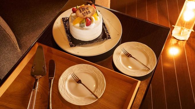 【記念日プラン】大切な方と素敵な記念日 サプライズケーキ +「Basicプラン一泊二食」