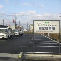第二駐車場に大型車も駐車出来ます。【要予約】