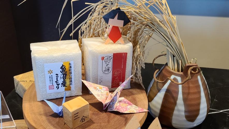 ●選べる新潟のお米お土産付きプラン3合
