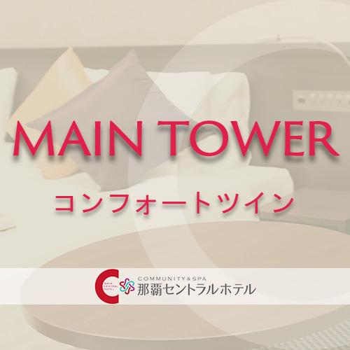 【MAINT OWER】コンフォートツイン