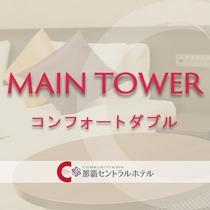 【MAIN TOWER)】コンフォートダブル