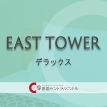 【EAST TOWER】デラックス(30平米)
