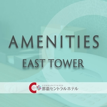 【EAST TOWER】設備・アメニティ