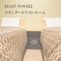【EAST TOWER】スタンダードツインルーム(15平米)
