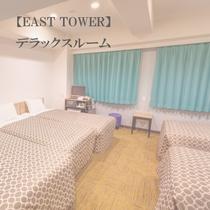 【EAST TOWER】デラックスルーム(30平米)