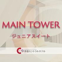 【MAIN TOWER】ジュニアスイート
