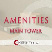 【MAIN TOWER】設備・アメニティー