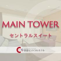 【MAIN TOWER】セントラルスイート