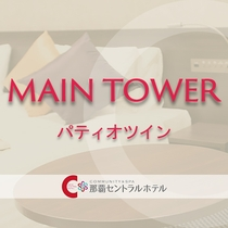 【MAIN TOWER】パティオツイン