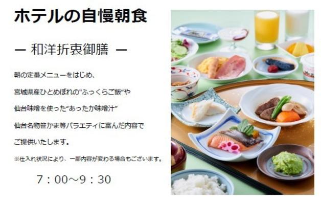 【秋冬旅セール】 貯めて嬉しいポイント2倍♪  無料朝食付きプラン