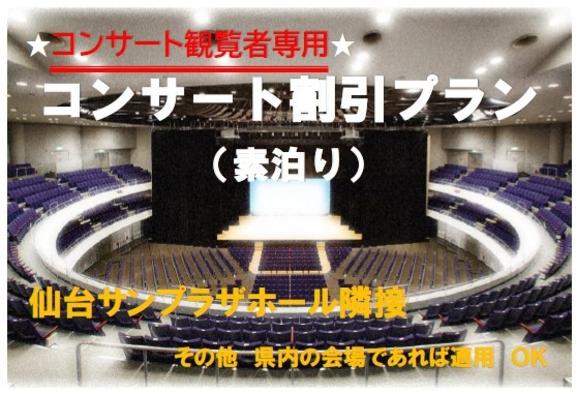 ★コンサート観覧者専用★ 県内会場どこでもOK! コンサート割引プラン (素泊り)