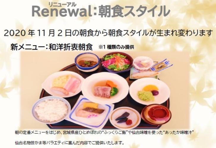朝食スタイル リニューアル!