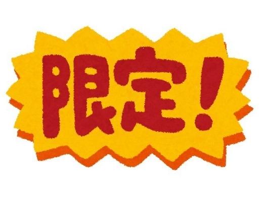 大サービス!!朝食だって付けちゃいます♪(боб)ゞ 北海道を応援!シングルプラン【禁煙】