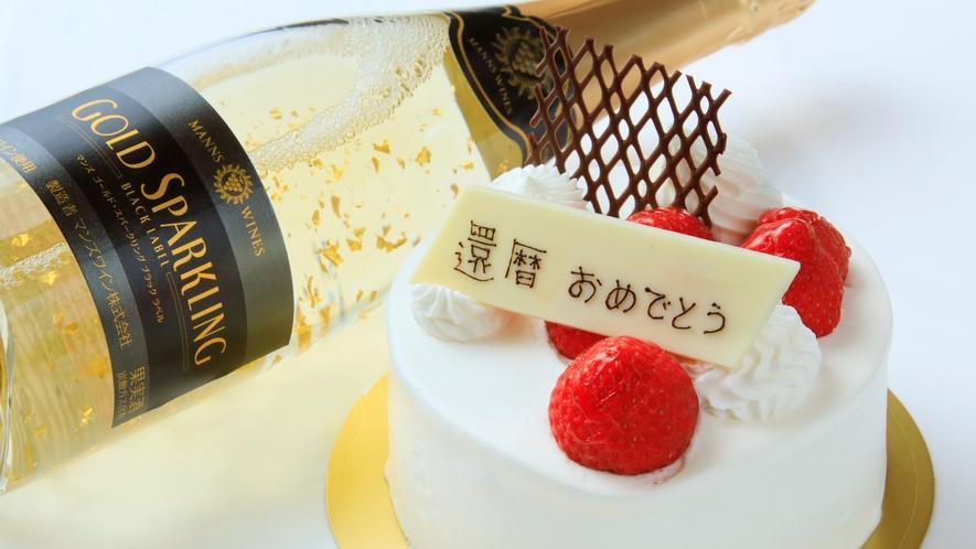 プラン写真_ケーキ・ゴールドスパークリングワイン2
