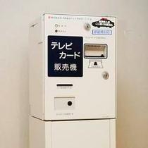 【テレビカード販売機♪】
