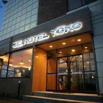 【ホテル東光♪】お待ちしております