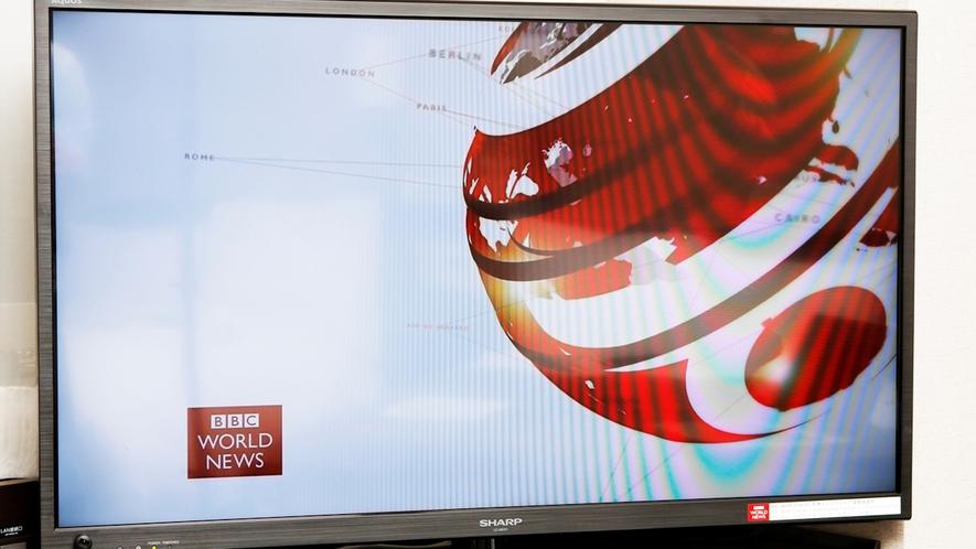 全室 BBCワールドニュース無料放映中