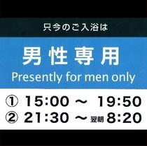 男性大浴場ご案内【浴場が1つの為、時間帯により男女入替制です】