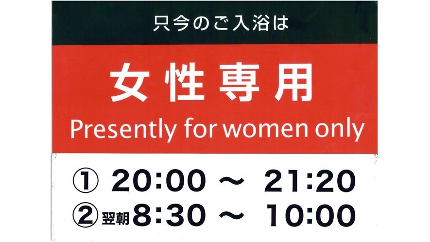 女性大浴場ご案内【浴場が1つの為、時間帯により男女入替制です】