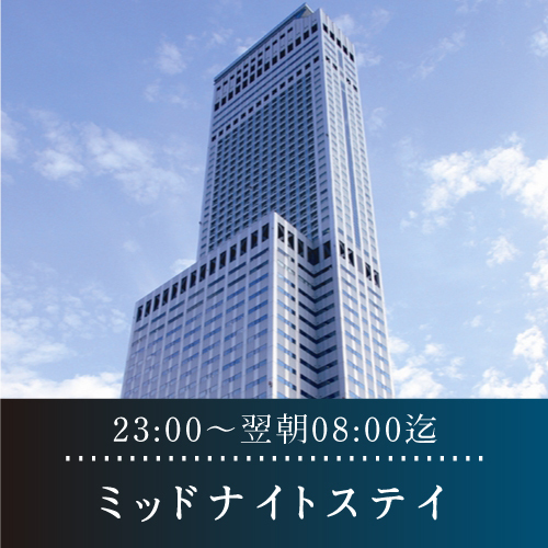23:00〜翌朝08:00迄【スターゲイト☆ミッドナイトステイ】