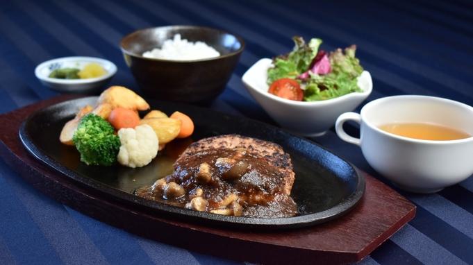 『ハンバーグ膳』ディナー付 宿泊プラン(夕朝食付) 客室29階以上