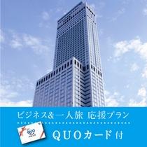宿泊プラン|QUOカード付!ビジネス&一人旅応援プラン
