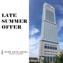 期間限定!スターゲイトホテルのレイトサマーオファーです。