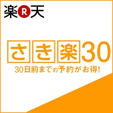 【さき楽】30日前までの予約限定プラン■朝食付