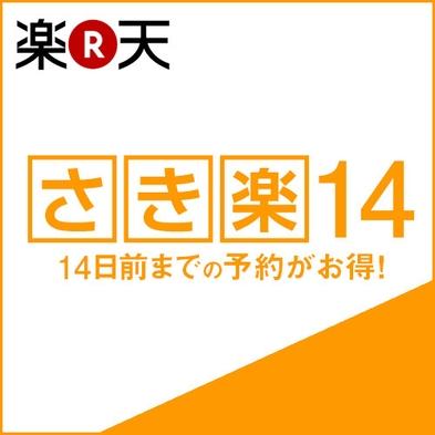 【さき楽】14日前までの予約限定プラン■朝食付