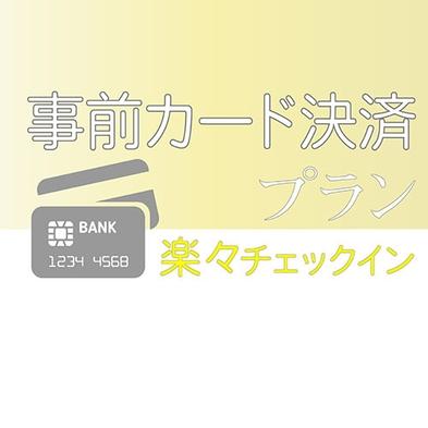 【事前カード決済限定】楽々チェックインプラン■朝食付