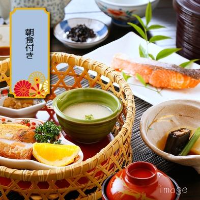 【直前割】朝食プレゼント!1日の始まりは炊き立てご飯で☆天然温泉リフレッシュ♪<朝食付>