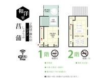 2階にシングルサイズのベッド2台を備えた、畳とフローリングのモダンテイストな客室