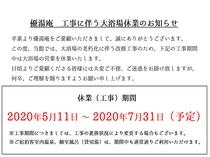 20'5/11~■改修工事に伴う大浴場休業のお知らせ■