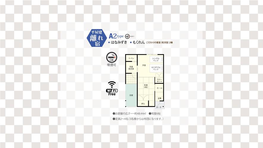 和室(6帖)とベッドルームの2間続きの平屋建て離れA-2 セミダブル×1・シングル×1 喫煙